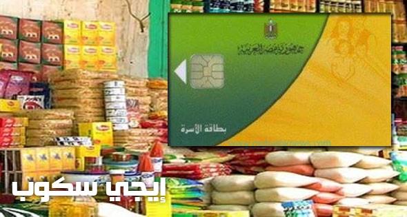 حملة وزارة التموين لوصول الدعم لمستحقيه من خلال تحديث البطاقات الذكية - إيجي سكوب