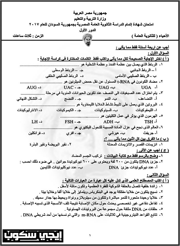 امتحانات السودان 2017 للثانوية العامة