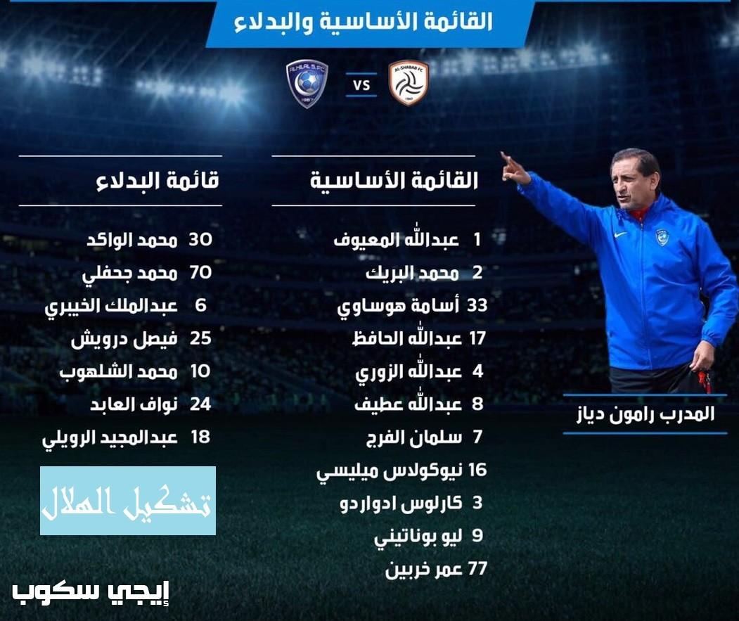 نتيجة مباراة الهلال والشباب اليوم