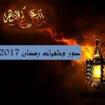 صور وخلفيات رمضان 2017 بوستات للفيس بوك وتويتر