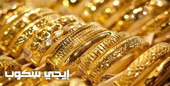 سعر الذهب اليوم الثلاثاء 25-4-2017 وإنخفاض جديد فى الأسعار - إيجي سكوب