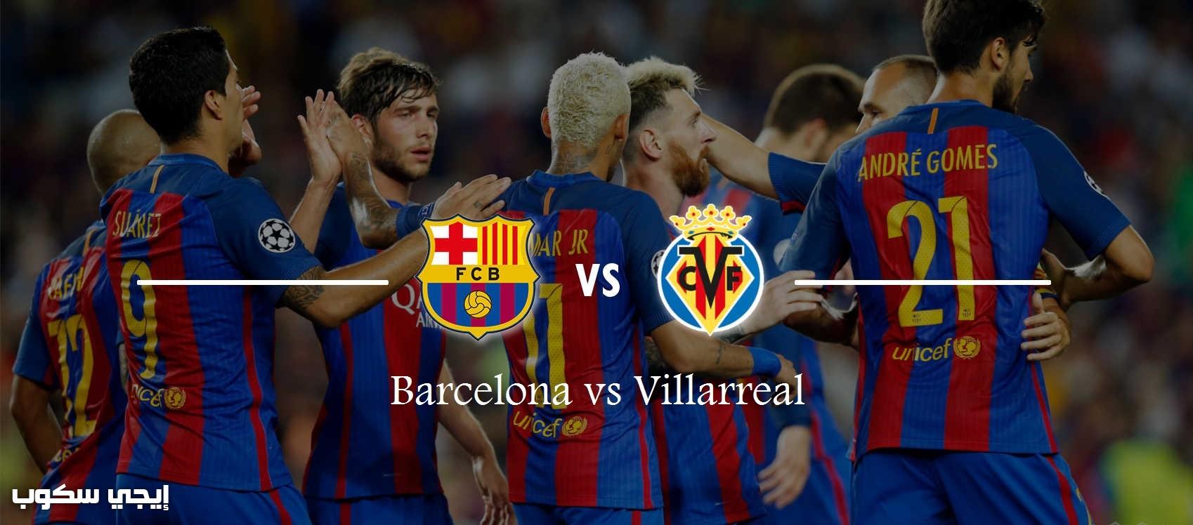 موعد مباراة برشلونة وفياريال غدا السبت 6-5-2017 والقنوات المجانية الناقلة فى الدورى الاسبانى - إيجي سكوب