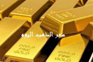 سعر الذهب اليوم الثلاثاء 9-5-2017 فى مصر فى محلات الصاغة وإستمرار تراجع الأسعار