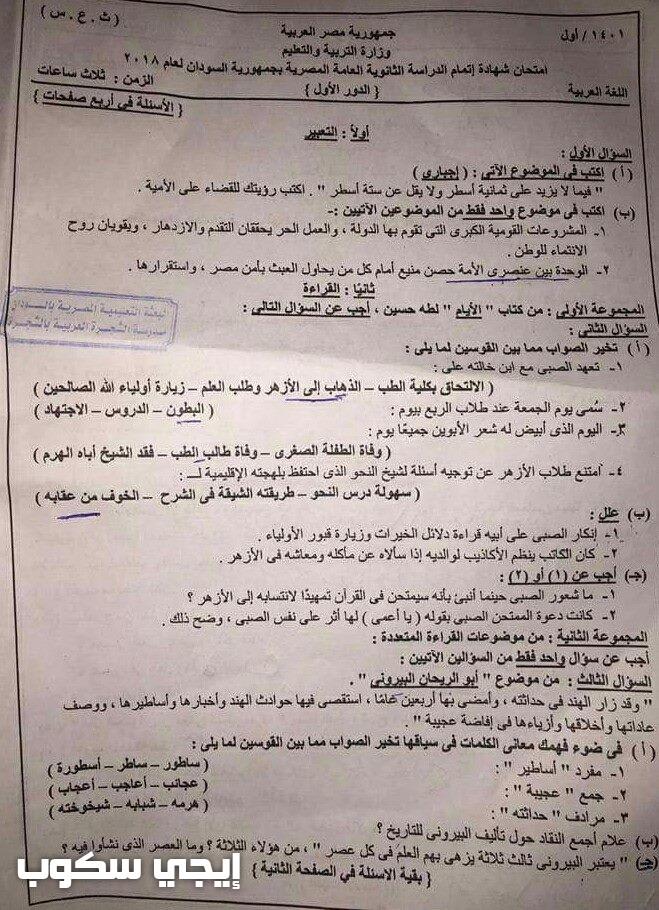 نماذج امتحانات السودان 2018 و2017 للثانوية