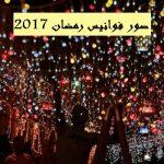 صور فوانيس رمضان 2017 وأحدث أشكال الفانوس الجديدة موضه هذا العام