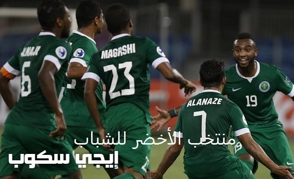 نتيجة مباراة السعودية والسنغال للشباب اليوم والقنوات المجانية الناقلة فى كأس العالم 2017 - إيجي سكوب