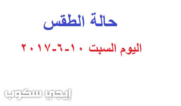 حالة الطقس اليوم السبت 10-6-2017 في محافظات مصر المختلفة - إيجي سكوب