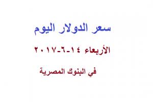 سعر الدولار اليوم الأربعاء 14-6-2017 وثبات أسعاره عند 18 جنيه في البنوك المصرية