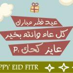 صور عيد الفطر المبارك 2017 للفيس بوك أجدد صور التهنئة بالعيد عيد مبارك Happy Eid