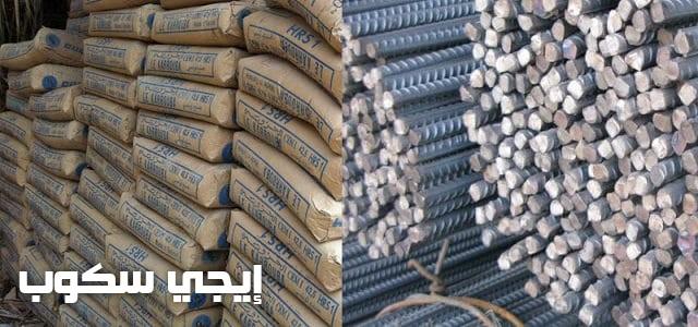 أسعار الحديد والأسمنت اليوم الخميس 20-7-2017 في مصر..سعر مواد البناء الان - إيجي سكوب