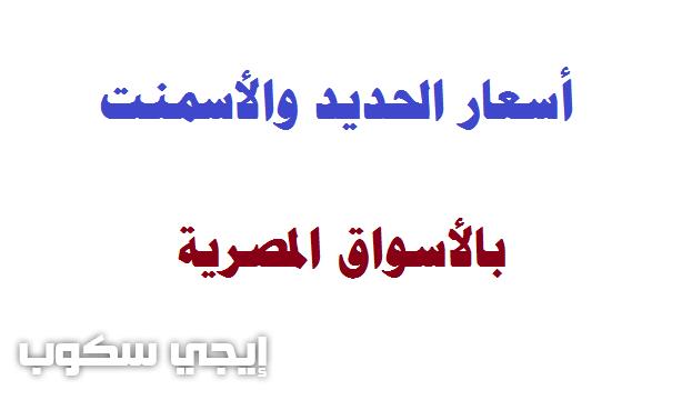 أسعار الحديد والأسمنت اليوم الأحد 9-7-2017 واستقرار أسعاره بالأسواق المصرية - إيجي سكوب