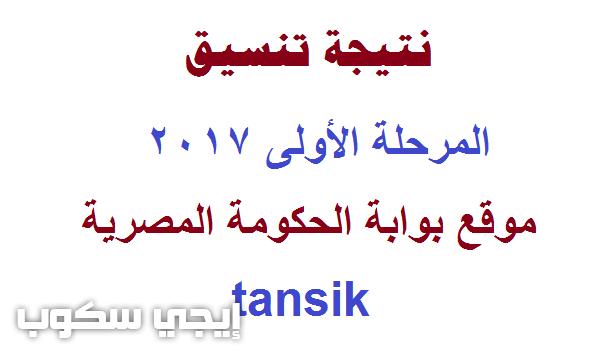نتيجة تنسيق المرحلة الثانية 2017 موقع بوابة الحكومة المصرية tansik الكلية المقبول بها الطالب - إيجي سكوب