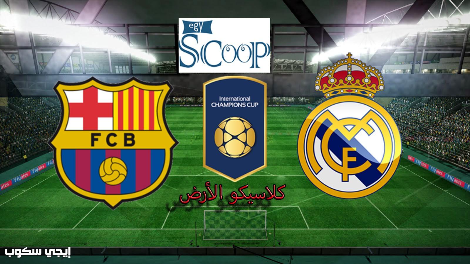 متابعة نتيجة مباراة برشلونة وريال مدريد اليوم كلاسيكو الارض والقنوات المجانية الناقلة الكأس الدولية - إيجي سكوب