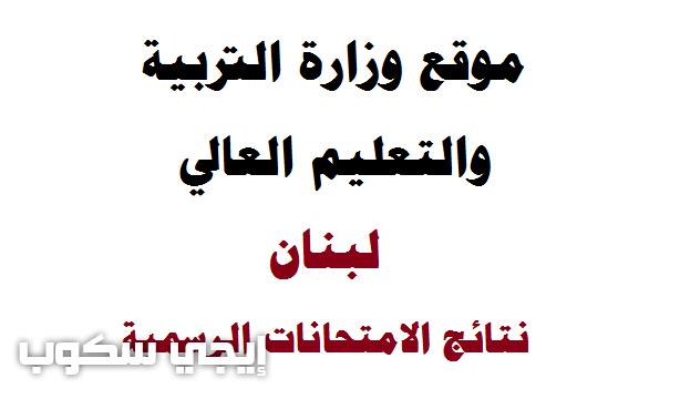 موقع وزارة التربية والتعليم العالى لبنان صدرت نتائج الامتحانات الرسمية للشهادة الثانوية 2017 البكالوريا - إيجي سكوب