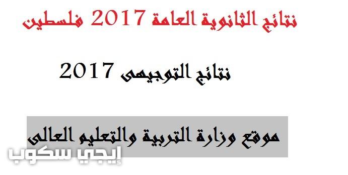 نتائج الثانوية العامة 2017 فلسطين نتائج التوجيهى موقع الانجاز ووزارة التربية والتعليم العالى خلال ساعات - إيجي سكوب