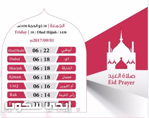 مواعيد صلاة عيد الاضحى الامارات
