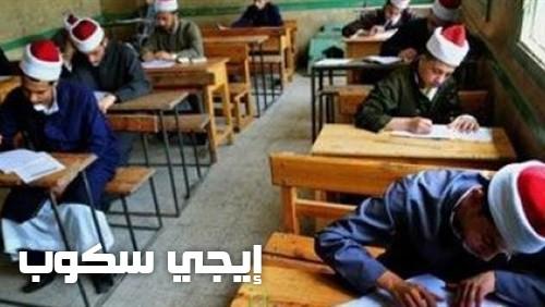 إلغاء قرار عدم قبول طلاب الثانوية الأزهرية للالتحاق بكليات التعليم العام - إيجي سكوب