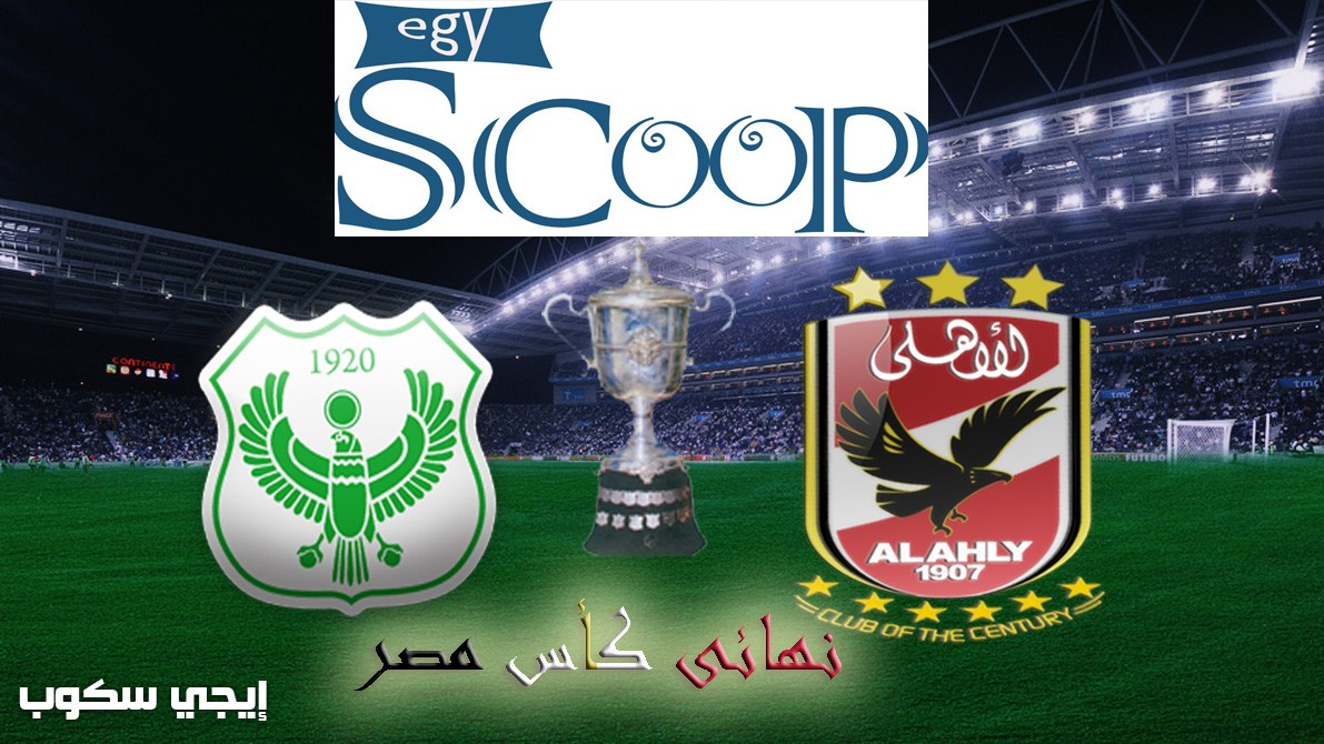 نتيجة مباراة الاهلى والمصرى اليوم الشياطين الحمر يتوجوا بلقب كأس مصر 2017 - إيجي سكوب