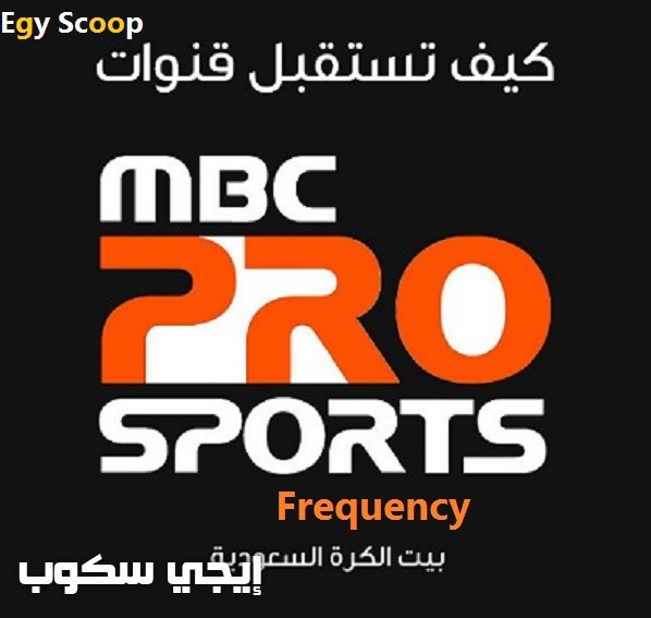 تردد قنوات ام بى سى برو سبورت mbc pro sports الناقلة لدورى جميل السعودى على عرب سات - إيجي سكوب