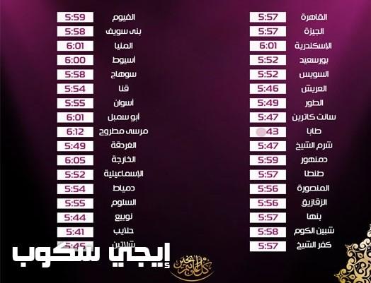 موعد صلاة عيد الأضحى 2017