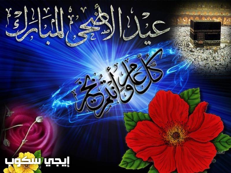 موعد وقفة عرفات وموعد عيد الأضحي