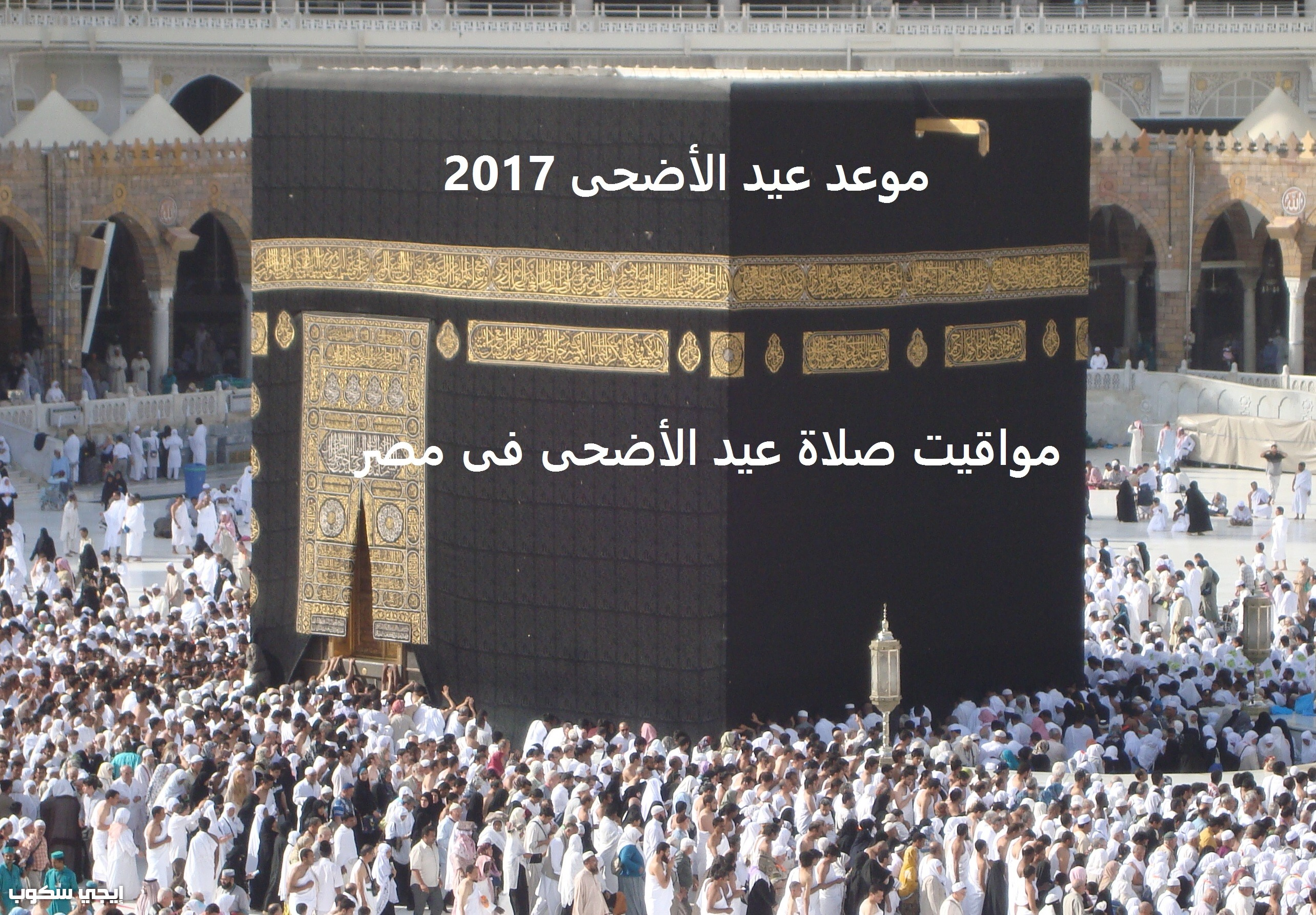 موعد عيد الأضحى 2017 فى مصر والسعودية والبلاد العربية توقيت وقفة عرفات 1438 واجازة العيد بالمملكة - إيجي سكوب