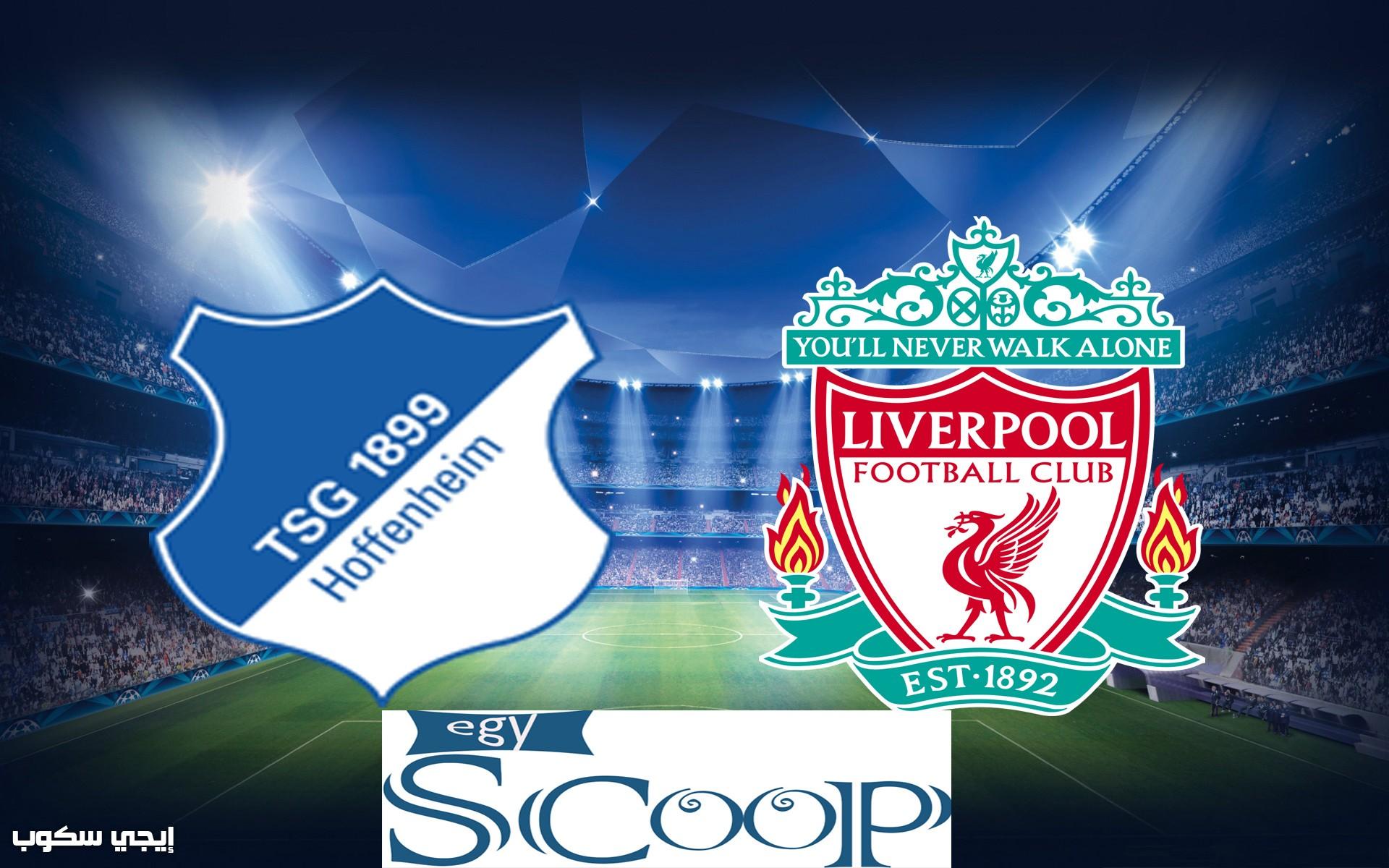 نتيجة مباراة ليفربول وهوفنهايم اليوم فوز مثير لصلاح ورفاقه فى دورى ابطال اوروبا - إيجي سكوب