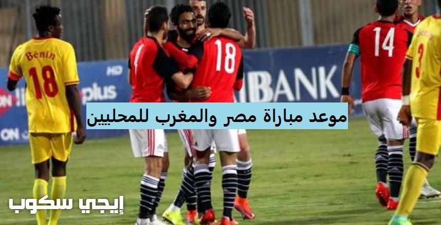 نتيجة مباراة مصر والمغرب للمحليين اليوم والقنوات المجانية الناقلة تصفيات كأس الامم الافريقية المحليين - إيجي سكوب