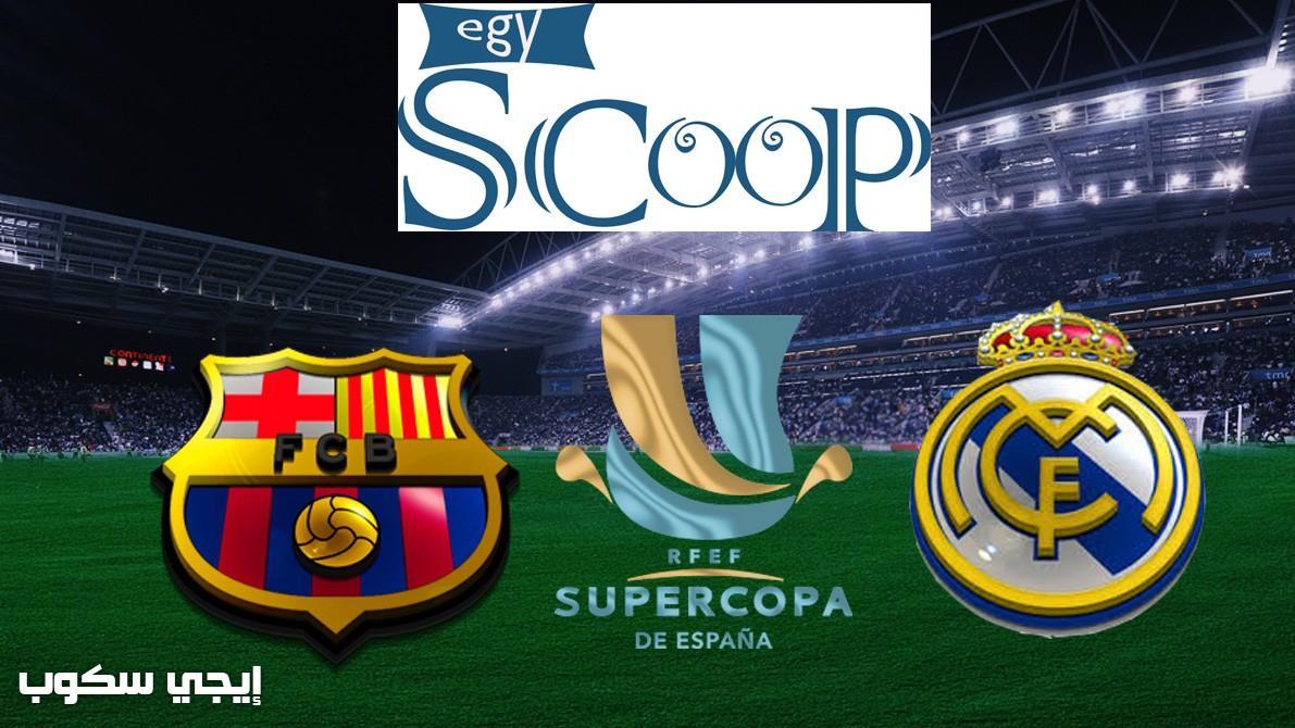 نتيجة مباراة برشلونة وريال مدريد اليوم كلاسيكو الارض فوز مثير للميرنجى فى كأس السوبر الاسبانى - إيجي سكوب