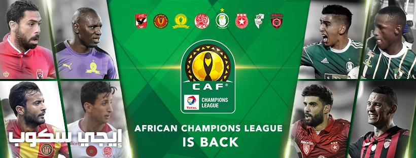موعد مباراة الاهلى طرابلس والنجم الساحلى اليوم والقنوات الناقلة فى دورى أبطال أفريقيا - إيجي سكوب