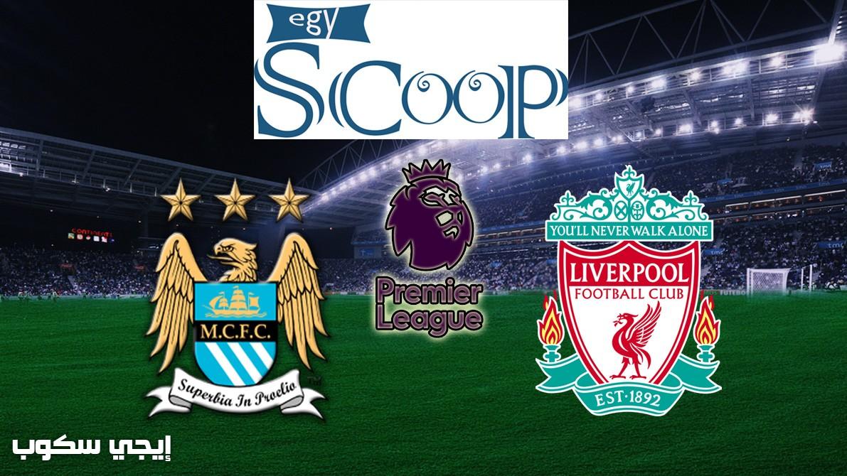 موعد مباراة ليفربول ومانشستر سيتى اليوم والقنوات الناقلة فى الدورى الانجليزى - إيجي سكوب