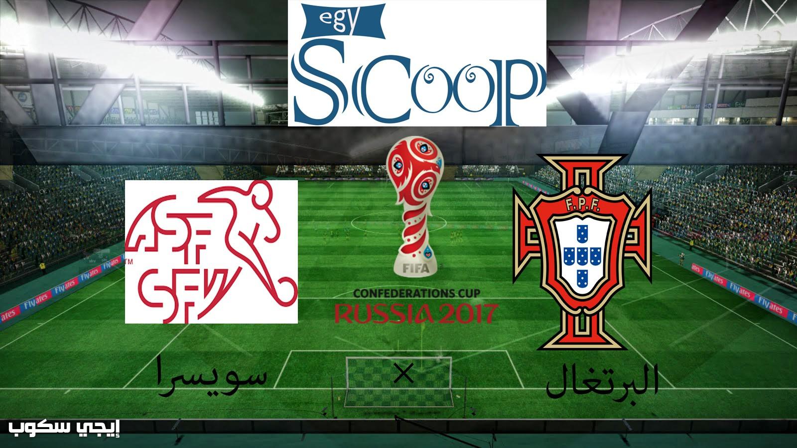 موعد مباراة البرتغال وسويسرا اليوم والقنوات الناقلة فى التصفيات المؤهلة لكأس العالم 2018 - إيجي سكوب