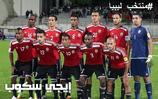 نتيجة مباراة ليبيا وجمهورية الكونغو اليوم والقنوات المجانية الناقلة في تصفيات كأس العالم - إيجي سكوب