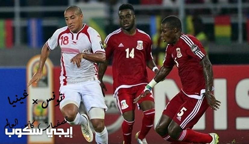نتيجة مباراة تونس وغينيا اليوم والقنوات المجانية الناقلة فى التصفيات المؤهلة لكأس العالم 2018 - إيجي سكوب