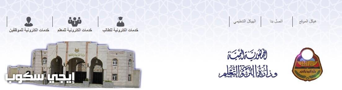 وزارة التربية والتعليم باليمن توضح حقيقة موعد اعلان نتائج الثانوية العامة اليمنية 2017 - إيجي سكوب