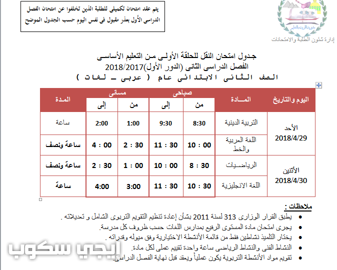 جداول امتحانات الترم الثاني محافظة الجيزة 2018