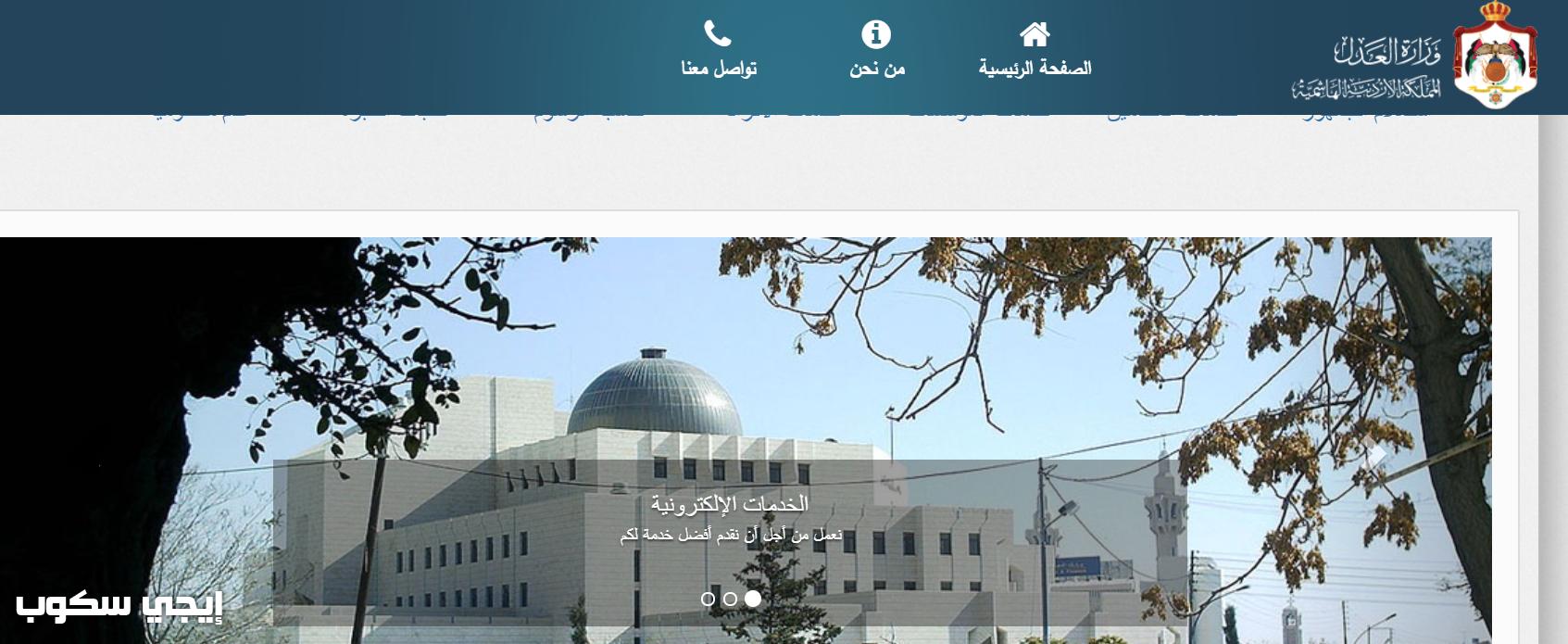 استعلام الدعاوى وطلبات الجمهور موقع وزارة العدل الأردنية الخدمات الإلكترونية - إيجي سكوب