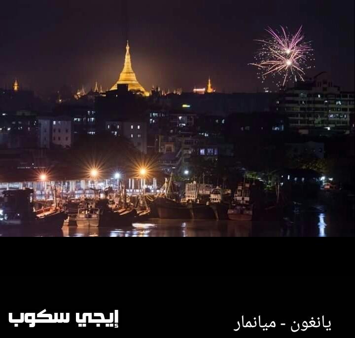 صور الإحتفال برأس السنة