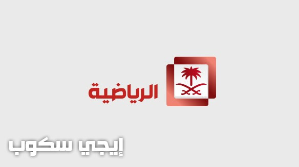 تردد قناة السعودية الرياضية Ksa Sport الجديد الناقلة مجانا للدوري