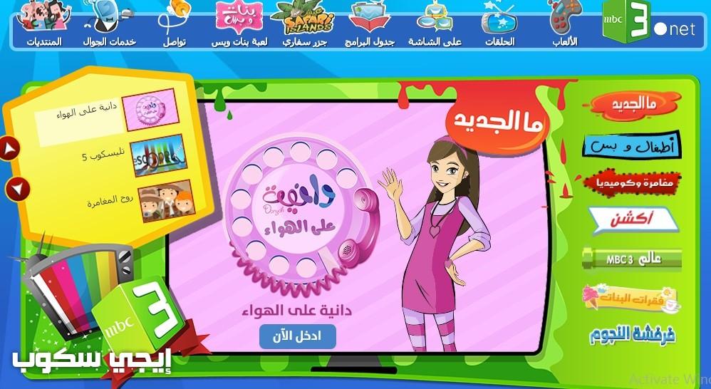 برامج قناة ام بي سي العراق