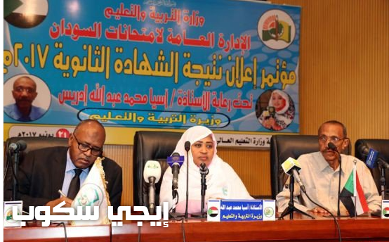 نتيجة الشهادة السودانية 2017 عبر موقع استخراج نتائج الشهادة الثانوية السودانية sscr2017