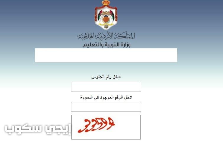 نتائج التوجيهي الدورة الصيفية الخميس القادم على موقع وزارة التربية والتعليم