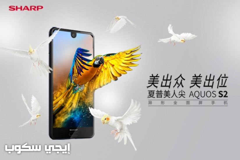 شارب تطرح هاتف sharp AQUOS S2 لمنافسة سامسونج وآبل
