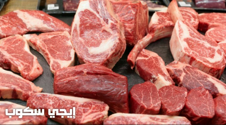 أسعار اللحوم اليوم