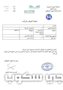 نظام فارس تعريف بالراتب وطريقة استخراج وطباعة كشف التعريف برواتب منسوبي التعليم