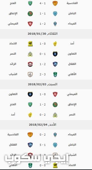 نتائج مباريات الدوري السعودي إيجي سكوب