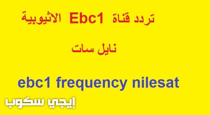 بعد تغييره  تردد قناة Ebc1 الاثيوبية على النايل سات 2018 etv الناقلة