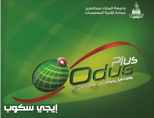 اوديس جامعة الملك عبد العزيز