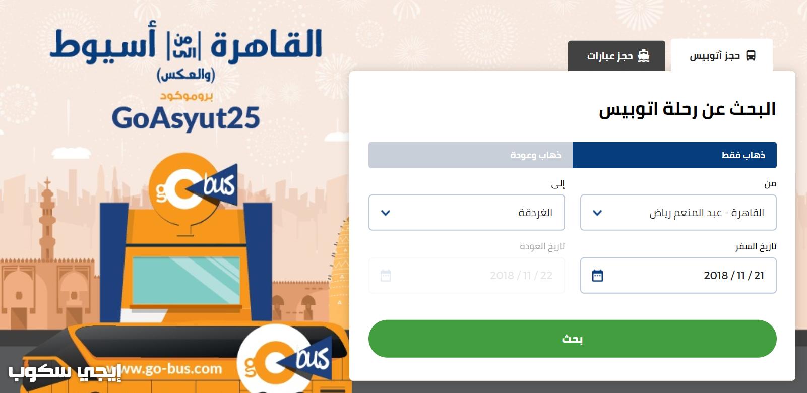 حجز جو باص go bus لتذاكر الرحلات : مواعيد الرحلات وأسعار تذاكر الرحلات بين المحافظات المصرية