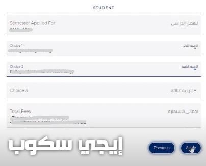 خطوات التقديم بجامعة مصر للعلوم والتكنولوجيا